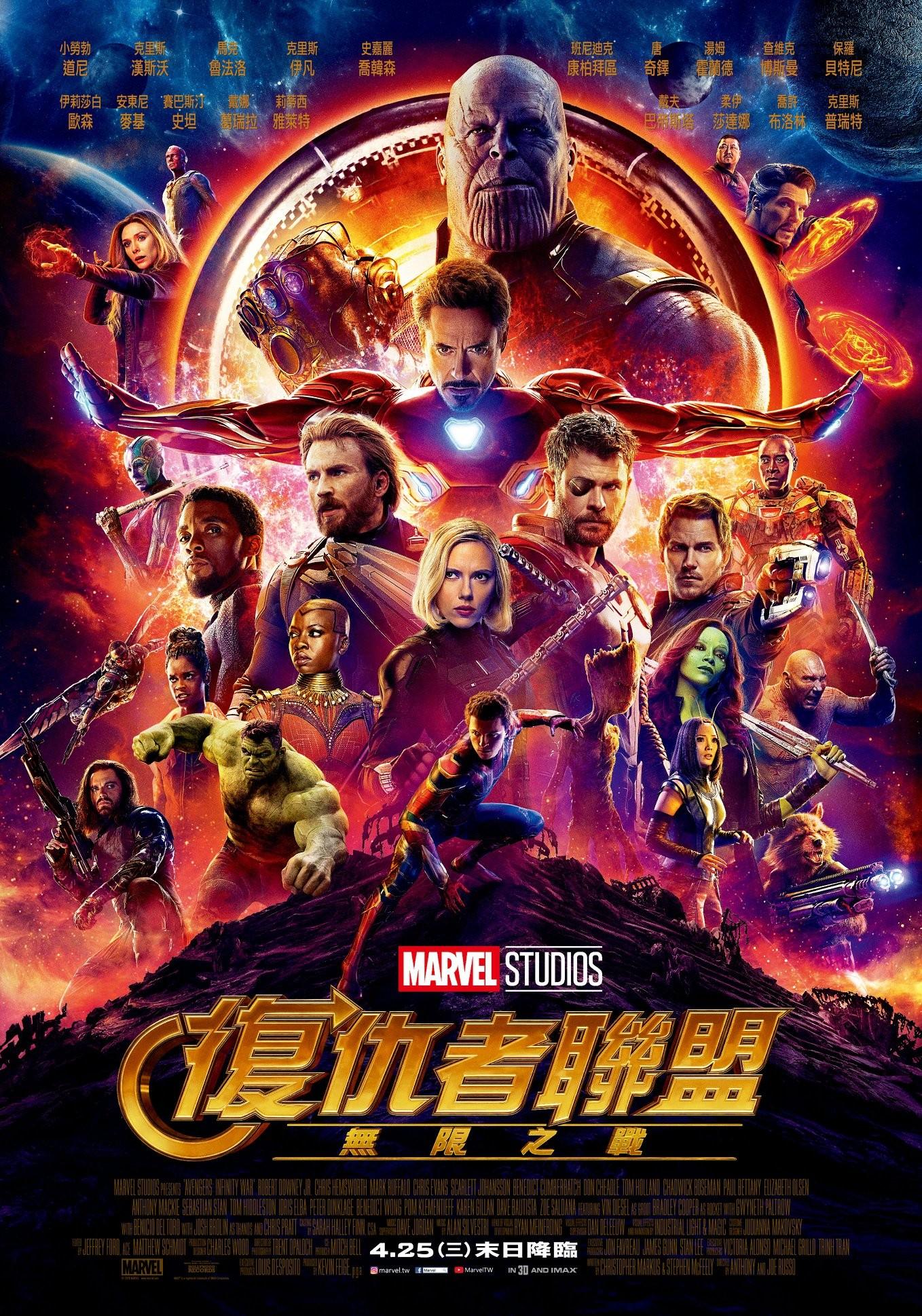 ▼《复仇者联盟3:无限之战》中文海报 .(图/迪士尼提供)