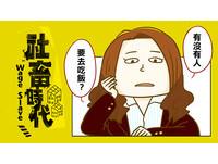 ▲▼ 社畜時代漫畫第6集。(圖/ETtoday製作)