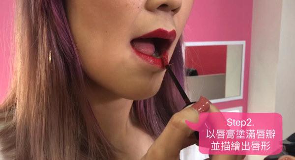 第二步骤就像日常上唇妆,将习惯使用的唇膏或是唇釉涂满唇瓣,描绘