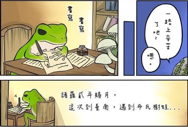 她画出台版青蛙旅行的意义 网友:看著看著就哭了