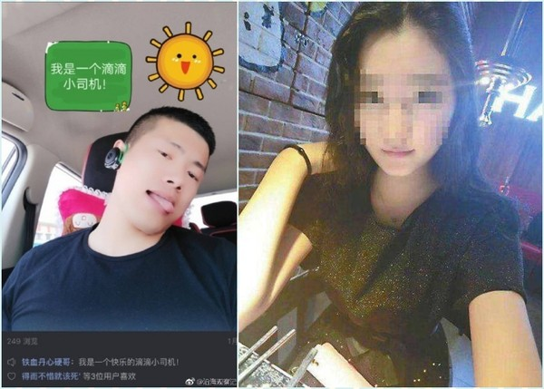 家庭乱伦意淫强奸_▼空姐遇害,网友竟意淫酸.(图/翻摄大陆网站)
