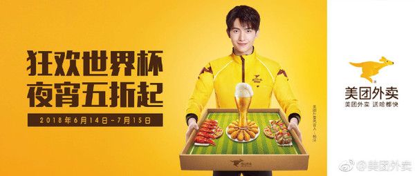 华闻快递/美团外卖世界杯开幕:3小时送出28万瓶啤酒