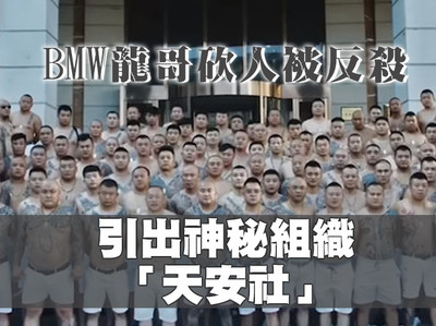 意外引出神秘组织「天安社」网路传言,本名刘海龙的刺青bmw男原来是