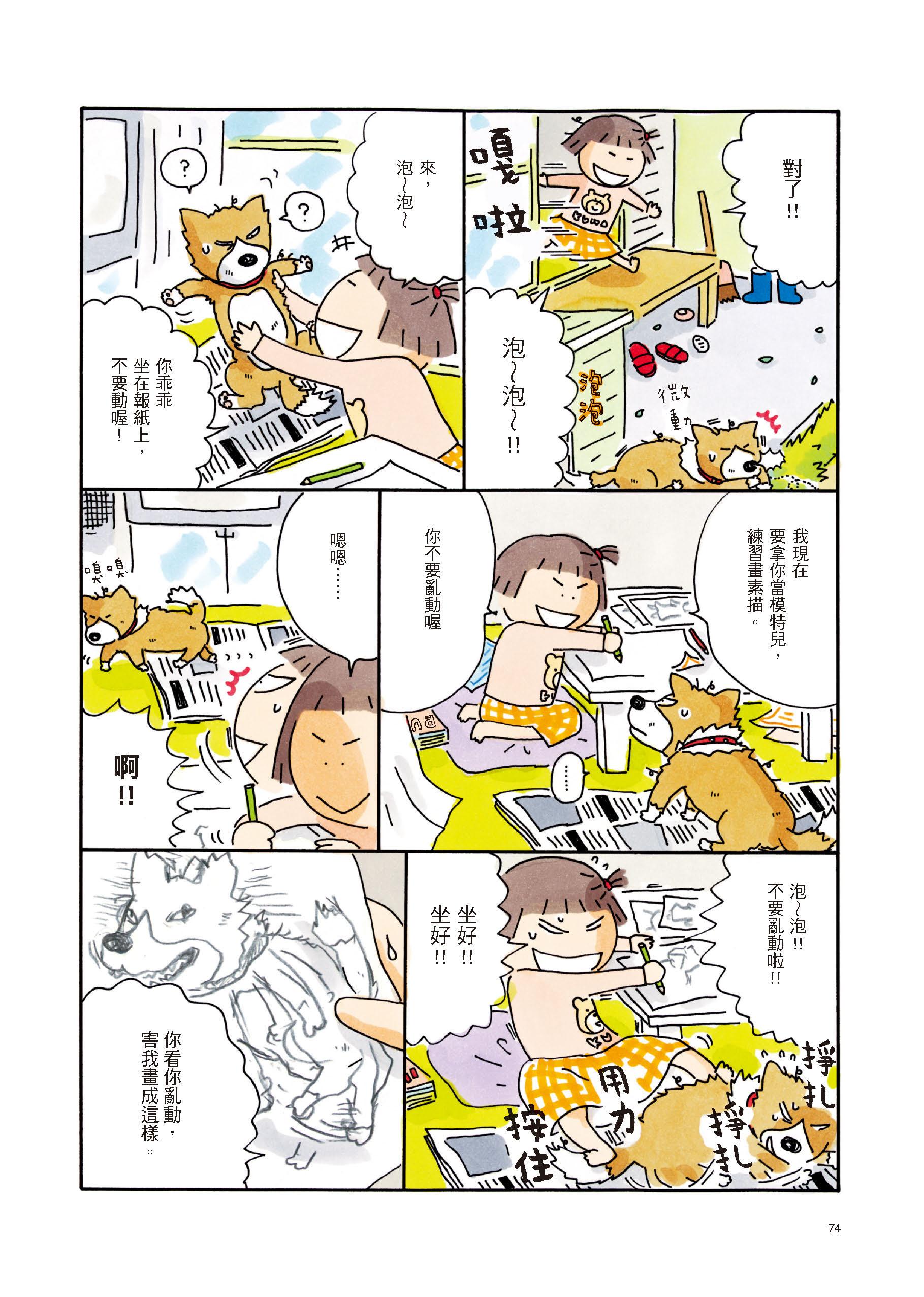 高木直子公开心路历程