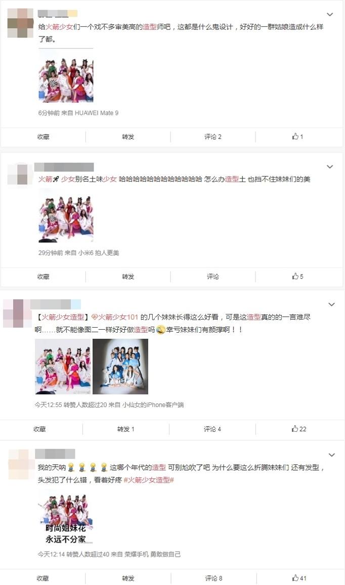 ▲网友狠酸「火箭少女101」造型.(图/翻摄自微博)-火箭少女新造型