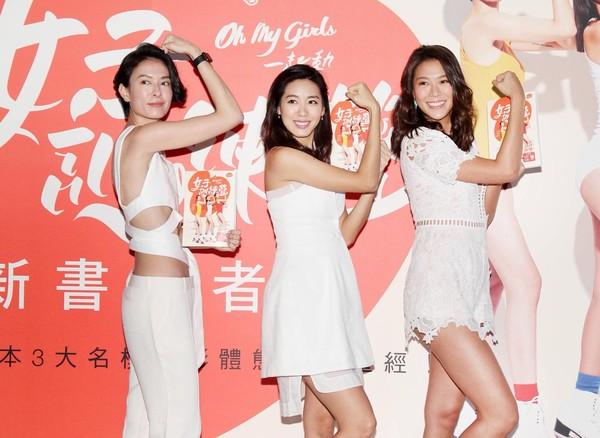 ▲ 林又立與林可彤、劉欣瑜在《女子訓練營》裡寫下自身經驗分享給同樣熱愛運動的女孩。(圖/林又立提供)
