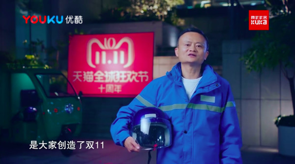 ▲ Ma Yun, Chairman of the Alibaba Board of Directors, took a short film for the Tmall Double 11 event. (Picture / Flip from Youku)