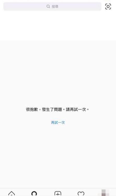 ▲ ▼ 快讯 / Facebook, IG shocked a major accident! Message delivery failed, forced logout due to network failure. (Photo / explosive commune)