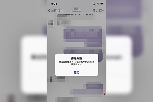 ▲ ▼ Facebook shocked a major crash. (Picture / flip photos, downdetector website)