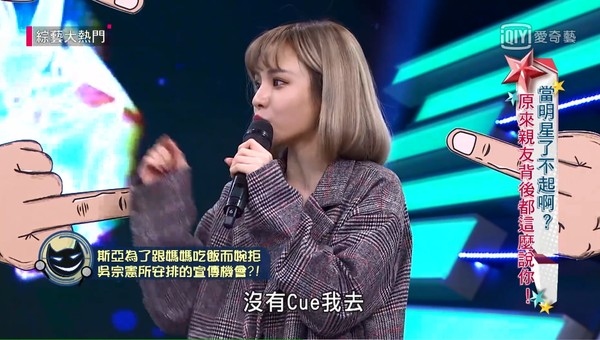 ▲ ▼ Wu Zongxian, Siya's Cold War for 1 month! Lu Xipai is the fake ... He asked the video: Tell me clearly. (Figure / away from Iqiyi)