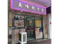 ▲▼美味餃子店。(圖/台灣人妻大隻食提供)