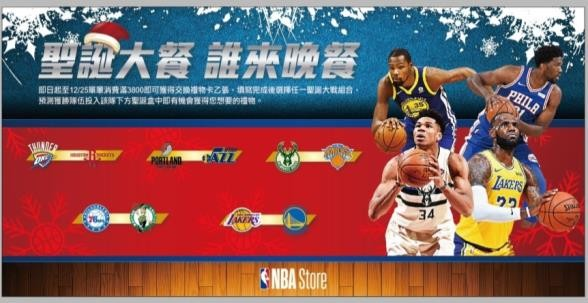 ▲NBA Store Taiwan聖誕活動。(圖/NBA Store Taiwan提供)