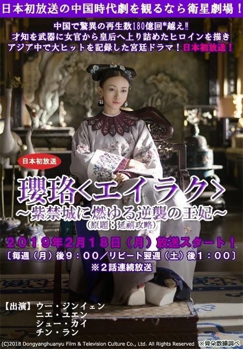 《延禧攻略》红到日本! 新剧名超热血…日配版预告网惊:好像在看《火影忍者》