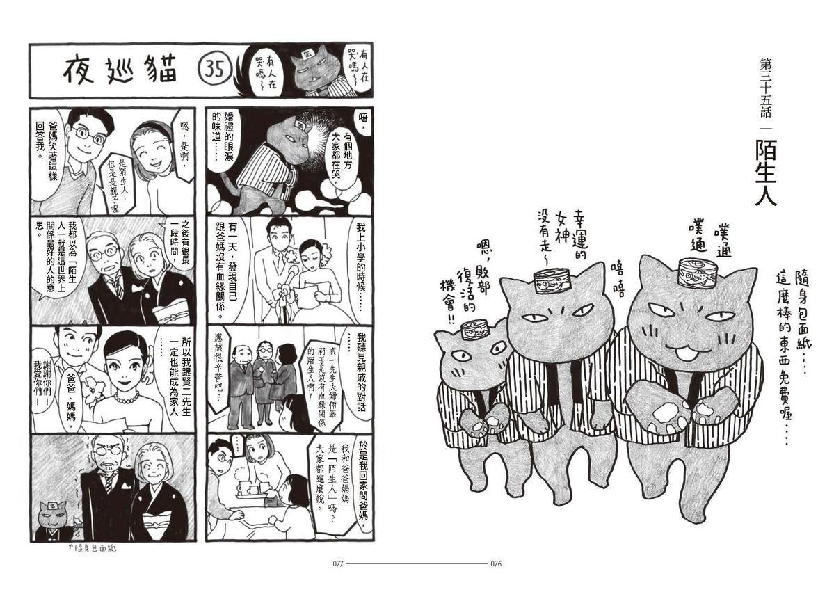 暖哭!单亲妈病床边画出代表作「日本JK罗琳」女生之囚漫画