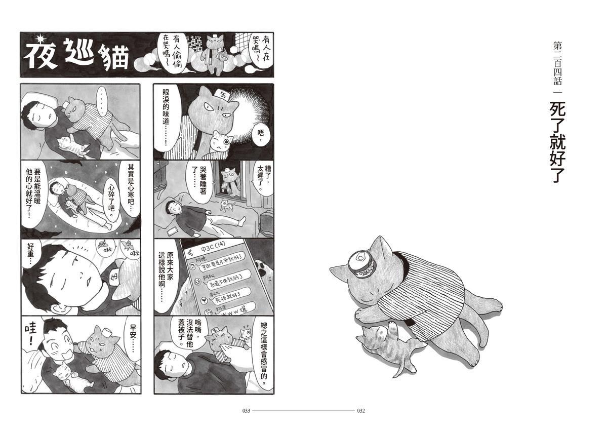 暖哭!单亲妈病床边画出代表作「日本JK罗琳」女自慰漫画
