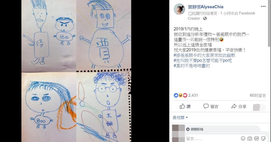 修杰楷新年曝光贾静雯大肚照! 网惊喜乐歪:又有了?