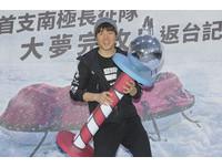 ▲▼南極長征隊員-宥勝。(圖/記者黃克翔攝)