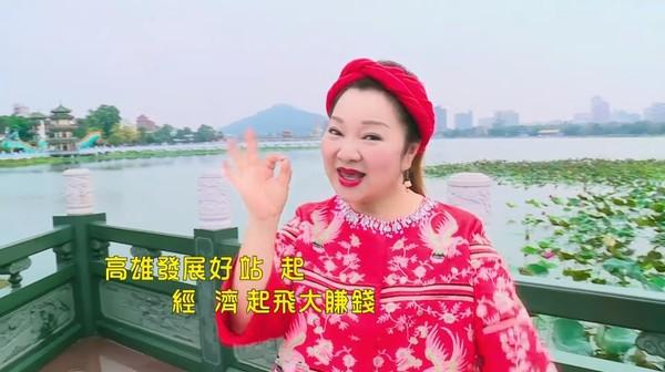 白冰冰代言高雄MV出炉!亲自作词「路名编成RAP」 50万拍摄费全包了