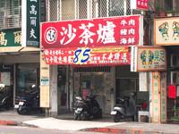 ▲▼二月牌沙茶爐位於新莊中華路上。(圖/記者陳建竹攝)