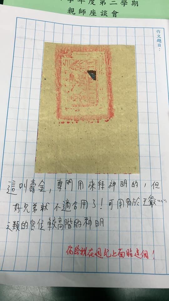 高中生写周记 本子黏2张 寿金四方金 70字老师看傻 网笑 长知识了