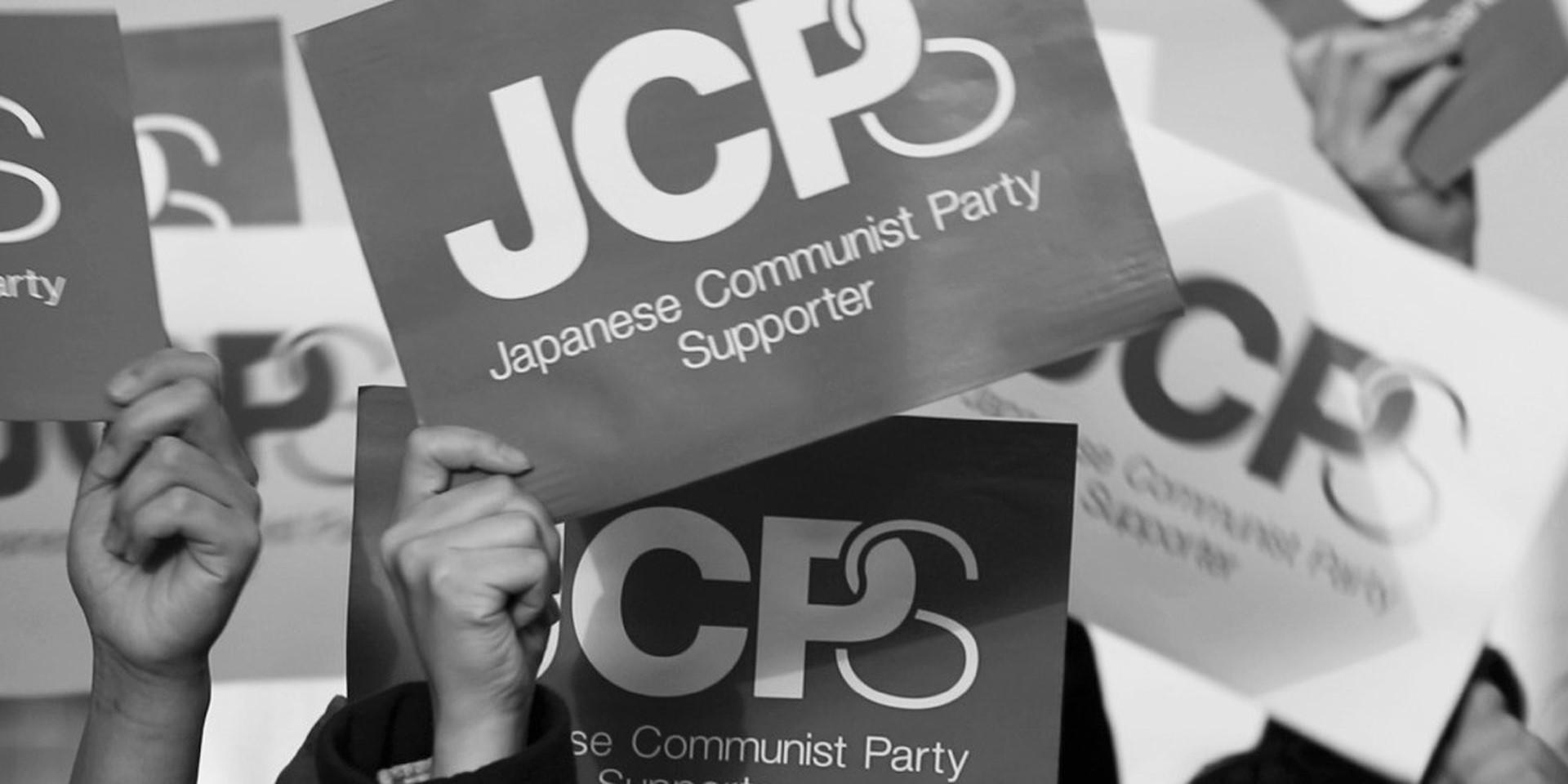 ▲▼ 。(圖/日本共產黨)