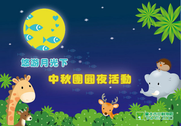 中秋节台北市立动物园也推出「悠游月光下」的活动喔!图片