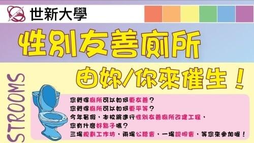 世新大学推动性别友善厕所海报.(图/取自世新大学)