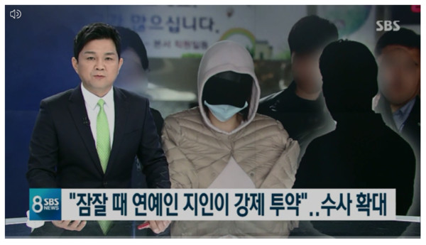 H Huang Hena said that artist A was injecting drugs while she was asleep. (Picture / flip from SBS NEWS)