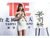 ▲▼AV女優三上悠亞出席「TRE台北國際成人展」記者會。(圖/記者?#24535;?#26107;攝)