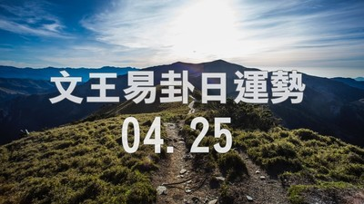 文王易卦【0425日運勢】求卦解先機