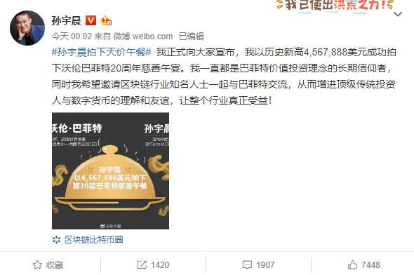 ▲▼大陸29歲富豪孫宇晨花1.3億元與巴菲特共進午餐。(圖/翻攝自微博/孫宇晨)