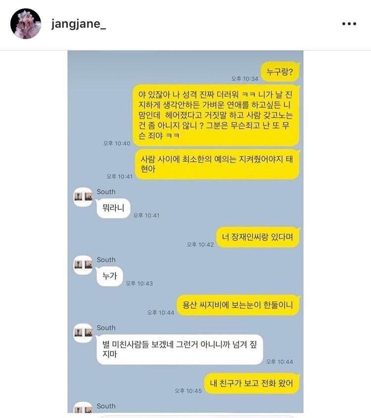 南太铉公开恋爱1月就劈腿!歌手女友爆气「揭小三对话」:尽做些垃圾事 - ETtoday 新闻云 -4148806