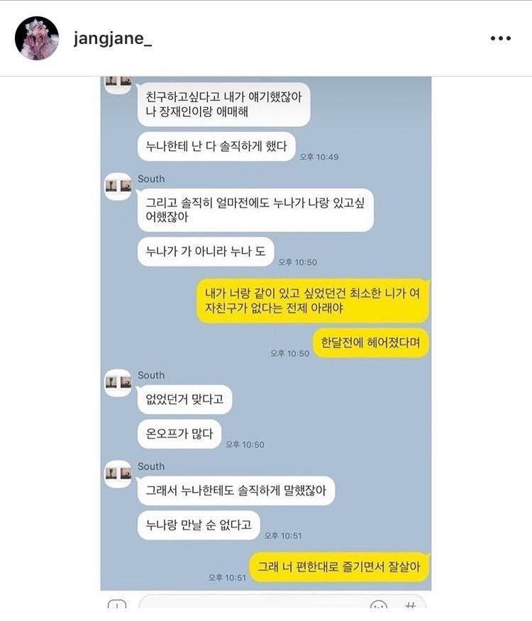 南太铉公开恋爱1月就劈腿!歌手女友爆气「揭小三对话」:尽做些垃圾事 - ETtoday 新闻云 -4148809