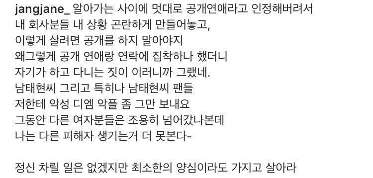 南太铉公开恋爱1月就劈腿!歌手女友爆气「揭小三对话」:尽做些垃圾事 - ETtoday 新闻云 -4148815