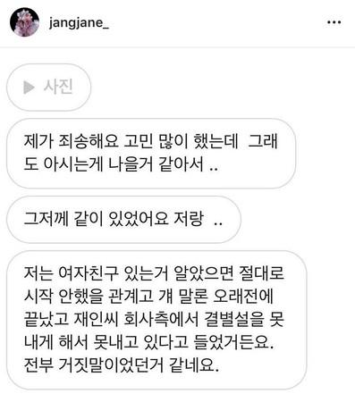 南太铉公开恋爱1月就劈腿!歌手女友爆气「揭小三对话」:尽做些垃圾事 - ETtoday 新闻云 -d4148812