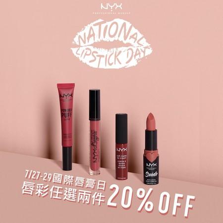 国际唇膏日优惠活动 唇膏免费送。