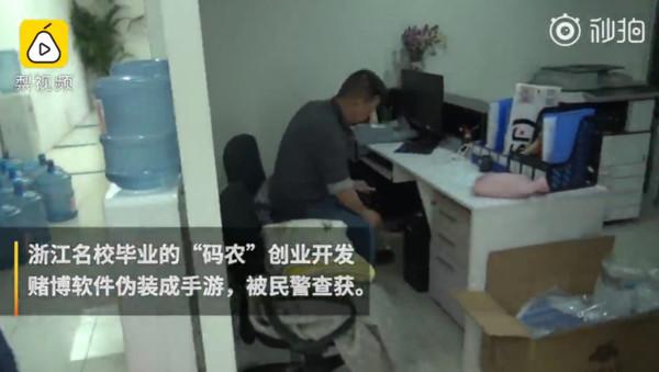 """d4303935 - O trabalho é muito difícil! 90 graduados de escolas famosas de Zhejiang """"desenvolvem software de jogo"""" ... 2 anos de loucos ganhando 1,7 bilhão preso - ETtoday News Cloud"""
