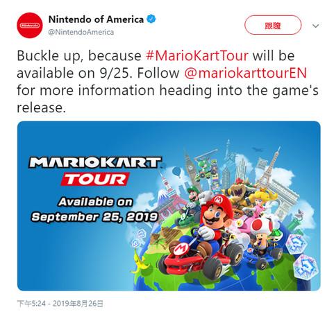 《瑪利歐賽車巡迴賽》將在9月25日上市。(翻攝twitter:Nintendo of America)