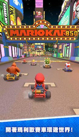 《瑪利歐賽車巡迴賽》在手機上將以直向的形式進行。(翻攝Google Play)