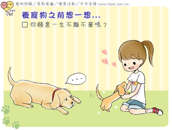 ipet爱宠物/养宠物之前想一想.〈外貌篇〉