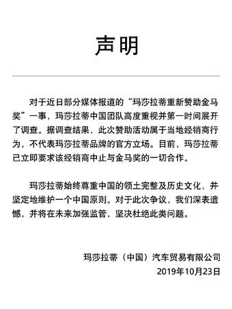 ▲▼瑪莎拉蒂要求台灣經銷商「停止贊助金馬獎」。(圖/翻攝自瑪莎拉蒂微博)