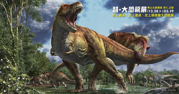 ▲▼「超大恐龍」入侵台北華山!引進日本「世界3大恐龍博物館」年底登台。(圖/聯合數位文創提供)