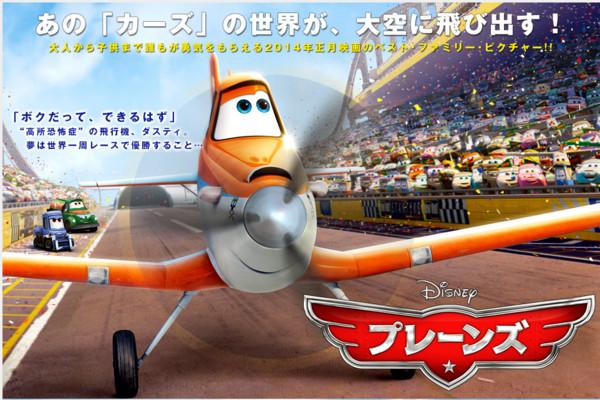 迪士尼最新力作《飞机总动员》