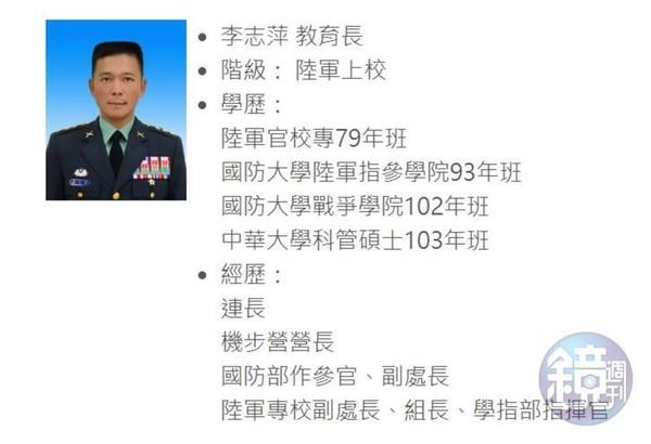 陸專李志萍教育長小檔案(翻攝自陸專官網)