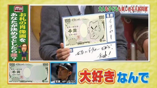 mlb/川崎宗则太爱铃木一朗 想把他印钞票上