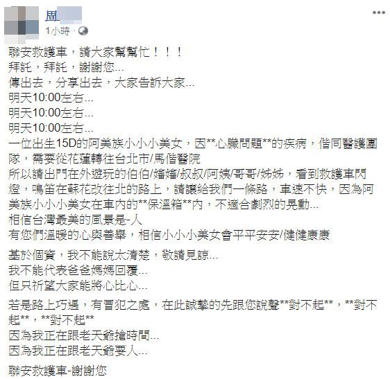全民救命!花蓮女嬰「心臟問題」今早送台北醫院 救護車司機淚求讓道:拜託您