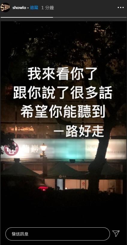 快訊/羅志祥深夜現身小鬼靈堂! 「我來看你了」