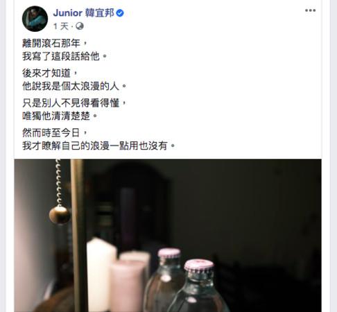 Junior連3篇文想念小鬼「我才懂你叫我二哥」 曬丸子舊歌惹淚崩