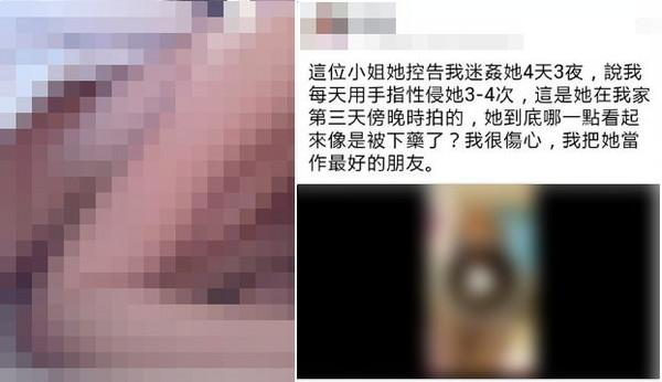 迷奸电影网址_贪玩少女报名「三峡裸汤趴」遇劫 迷奸影片脸书疯传