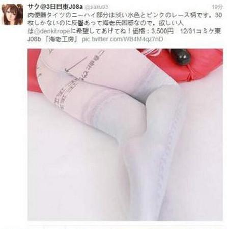 肉便器絲襪熱賣中,櫻花妹恥力也太強